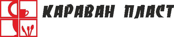 Интернет-магазин одноразовой посуды Караван-Пласт